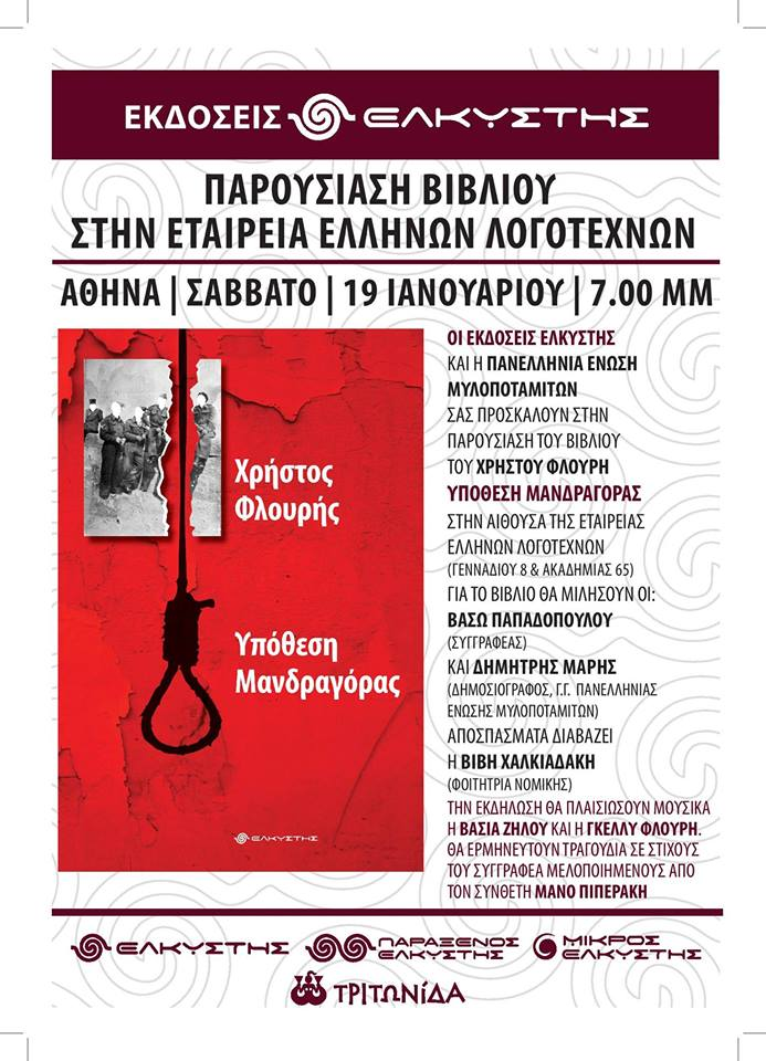 """Παρουσίαση του βιβλίου """"Υπόθεση Μανδραγόρας"""" στην Αθήνα"""