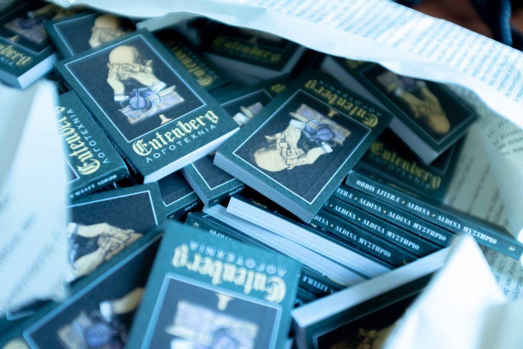 Το εκδοτικό πρόγραμμα των επόμενων μηνών για τις εκδόσεις Gutenberg