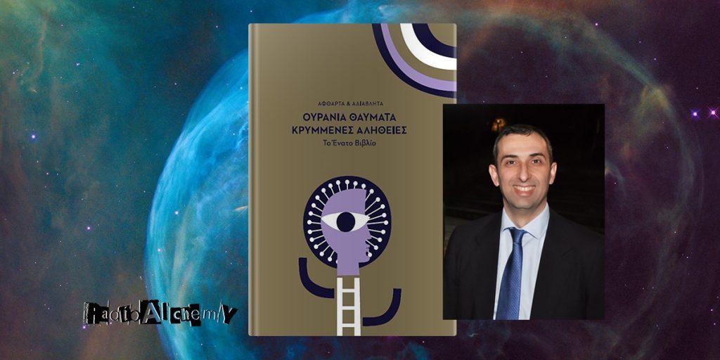 """Ευθύμιος Χ. Μικρόπουλος: «Η πίστη μου και η γνώση μου εμπλουτίζονται από τις """"δονήσεις αλήθειας"""" των κειμένων»"""