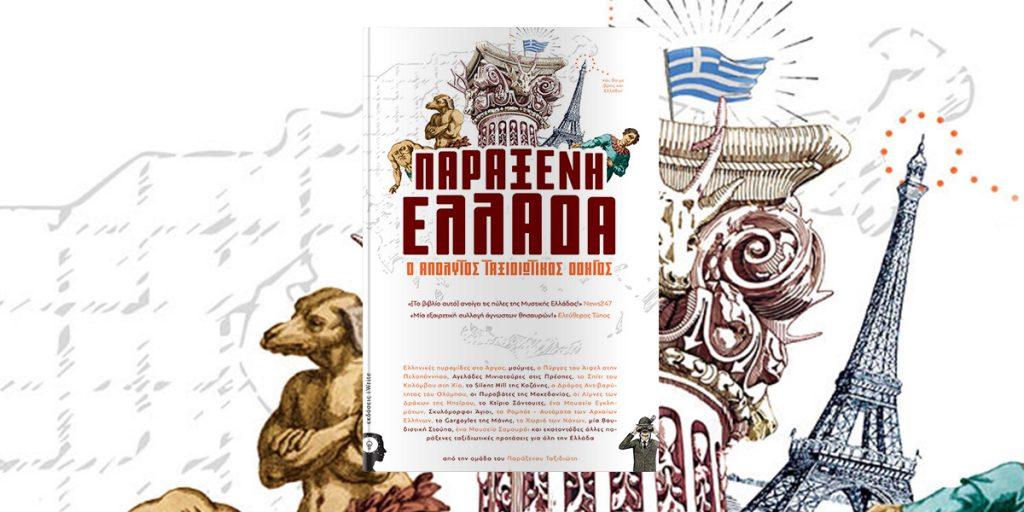 """Νέα Κυκλοφορία: """"Παράξενη Ελλάδα. Ο Απόλυτος Ταξιδιωτικός Οδηγός"""""""