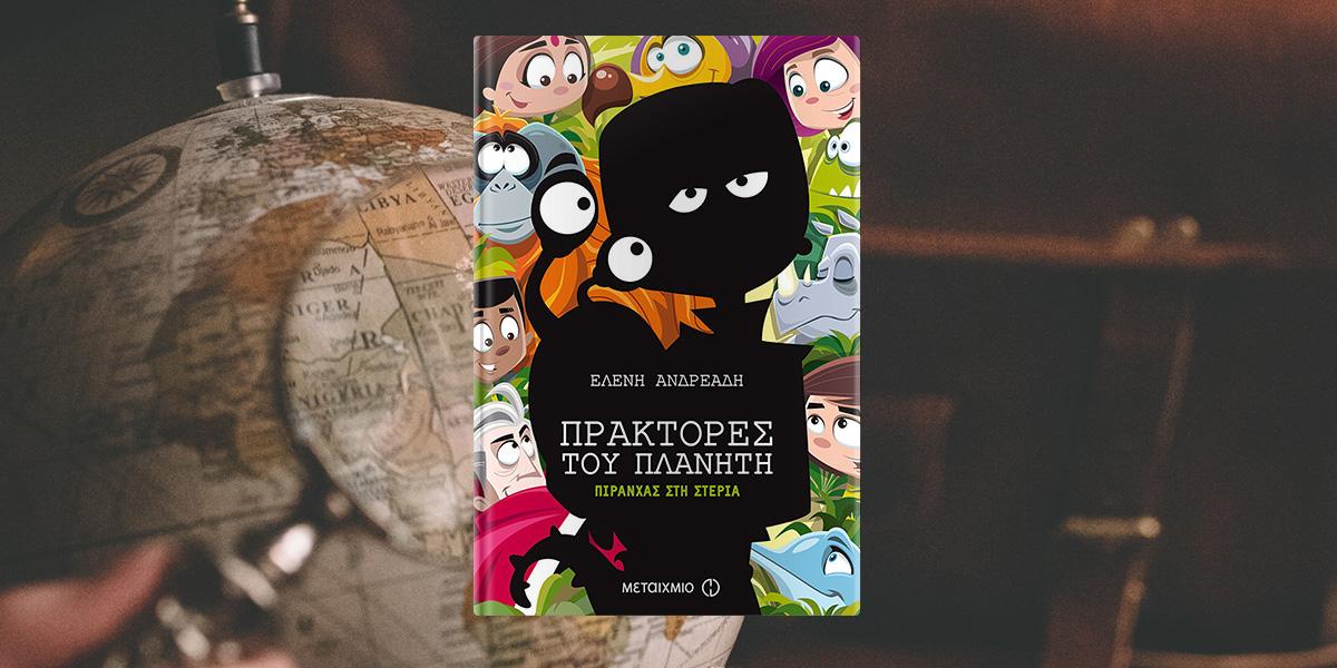 Βιβλιοπαρουσίαση: «Πράκτορες του Πλανήτη-Πιράνχας στη Στεριά»