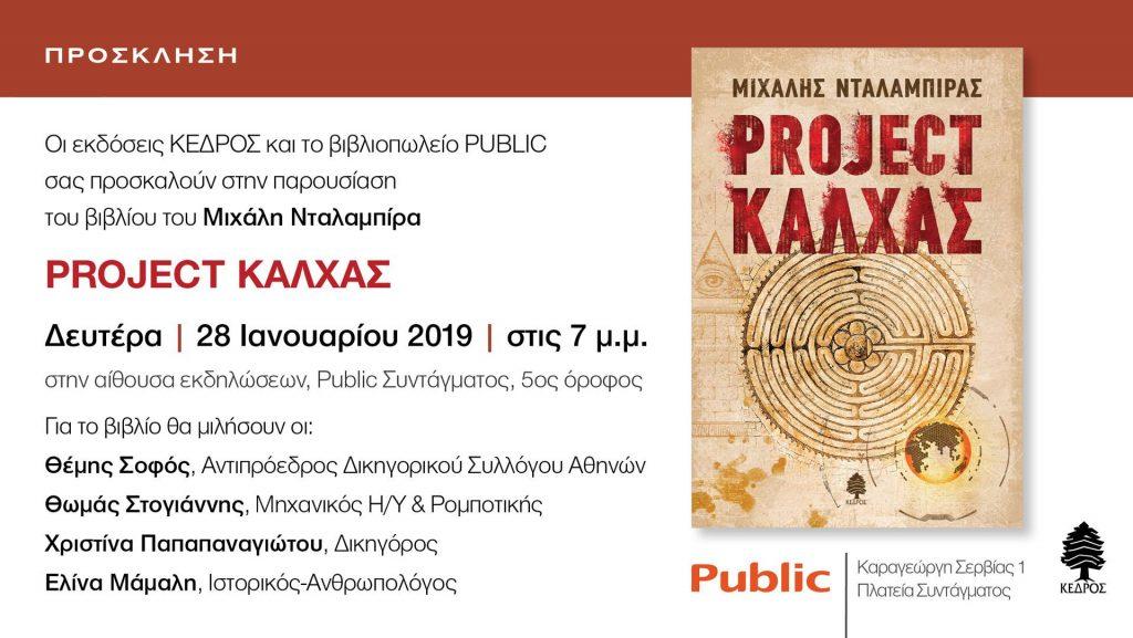 """Βιβλιοπαρουσίαση: """"Project Κάλχας"""""""