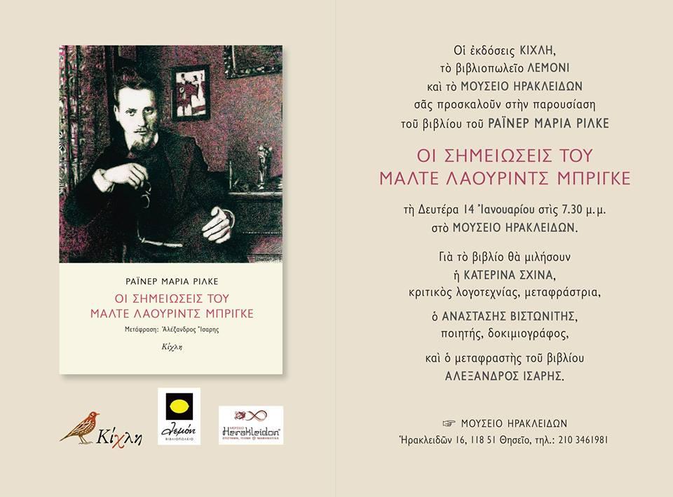 """Βιβλιοπαρουσίαση: """"Οι σημειώσεις του Μάλτε Λάουριντς Μπρίγκε"""""""