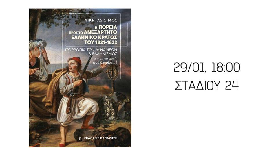 """Βιβλιοπαρουσίαση: """"Η πορεία προς το ανεξάρτητο ελληνικό κράτος του 1821-1832 """""""