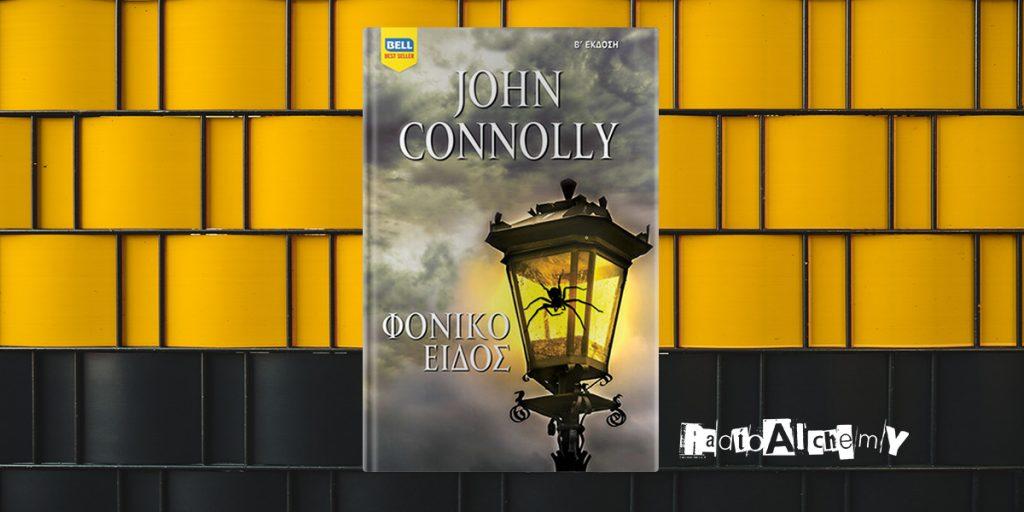 "John Connoly: ""Φονικό είδος"""