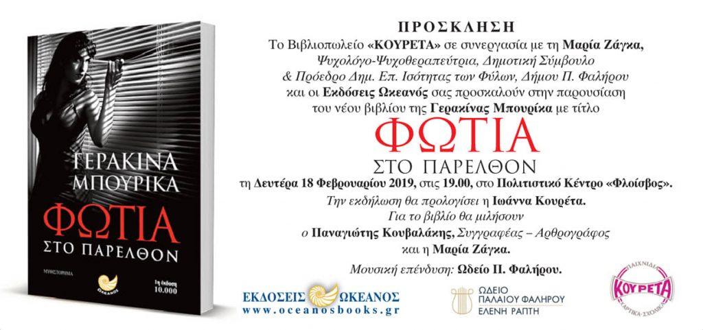 """Βιβλιοπαρουσίαση: """"Φωτιά στο Παρελθόν"""" στο Πολιτιστικό Κέντρο «Φλοίσβος»"""