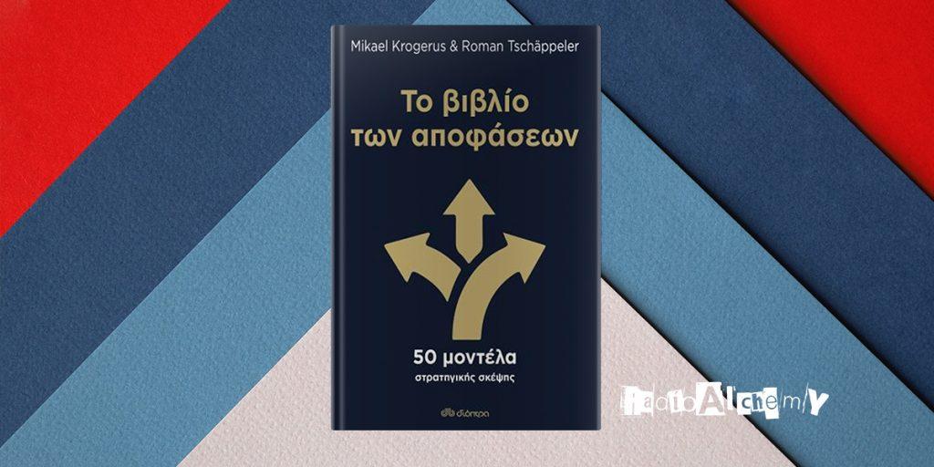 "Mikael Krogerus και Roman Tschappeler: ""Το βιβλίο των αποφάσεων"""