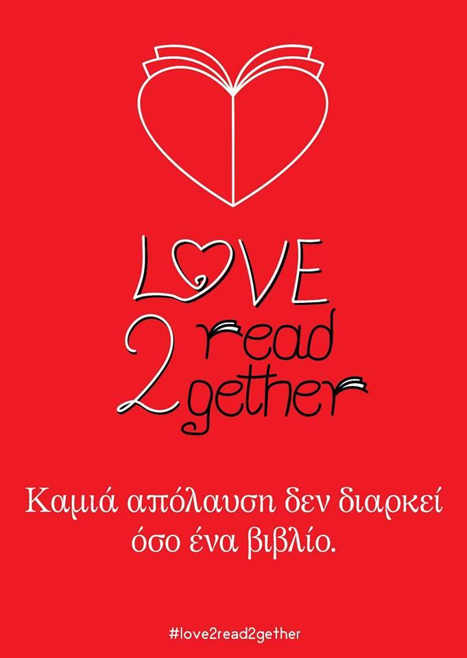 #Love2read2gether: Φέτος του Αγίου Βαλεντίνου κάνουμε δώρο βιβλία!