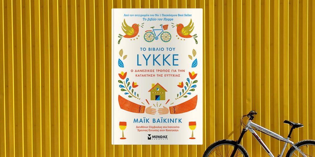 """Νέα κυκλοφορία: """"Το βιβλίο του Lykke"""""""