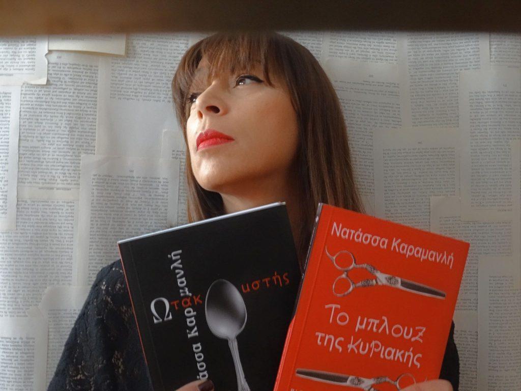 Νατάσσα Καραμανλή: «Η συγγραφή είναι ο πιο ευχάριστος τρόπος να αγνοείς τις ραδιουργίες της ζωής»