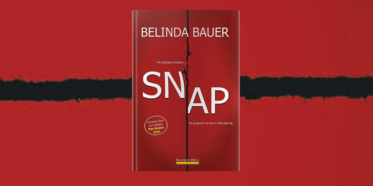 """""""SNAP"""" από τις εκδόσεις BELL"""