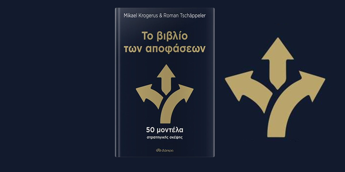 """Νέα κυκλοφορία: """"Το βιβλίο των αποφάσεων"""""""