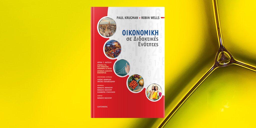 Παρουσίαση βιβλίου: «Οικονομική σε Διδακτικές Ενότητες»