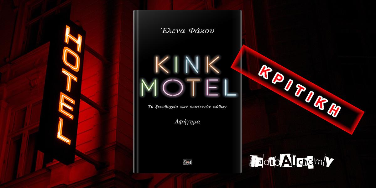 """Έλενα Φάκου: """"Kink Motel"""""""