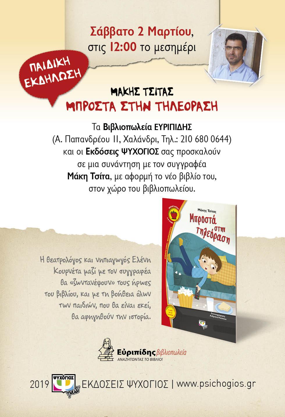 Το «Μπροστά στην τηλεόραση» του Μάκη Τσίτα στο Βιβλιοπωλείο ΕΥΡΙΠΙΔΗΣ στο Χαλάνδρι
