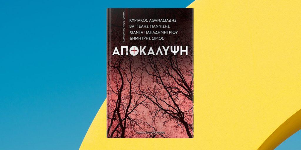 Παρουσίαση βιβλίου: «Αποκάλυψη»