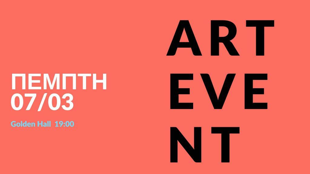 Μάρτιος με θηλυκή αύρα | Art Events για την Παγκόσμια Ημέρα της Γυναίκας