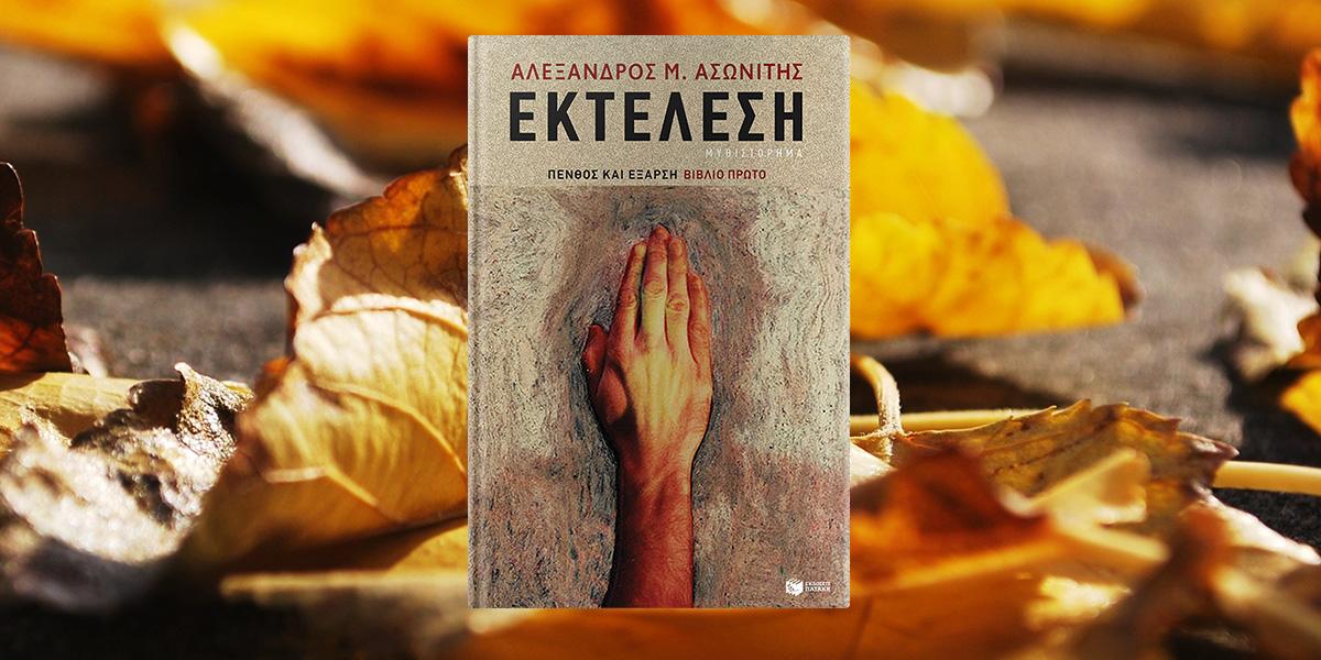 Παρουσίαση βιβλίου: «Εκτέλεση»