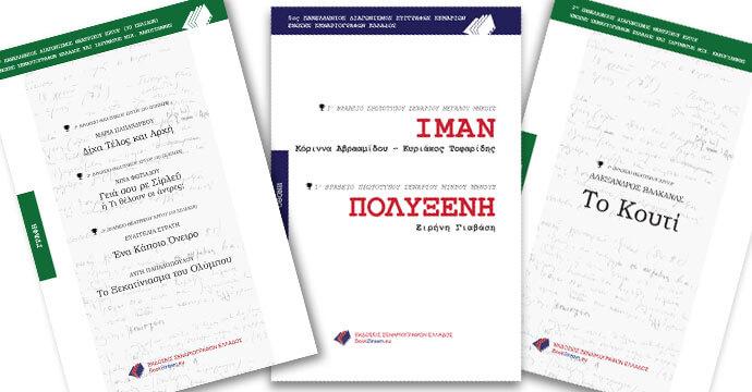 Οι Εκδόσεις Σεναριογράφων Ελλάδος παρουσιάζουν τις νέες εκδόσεις τους