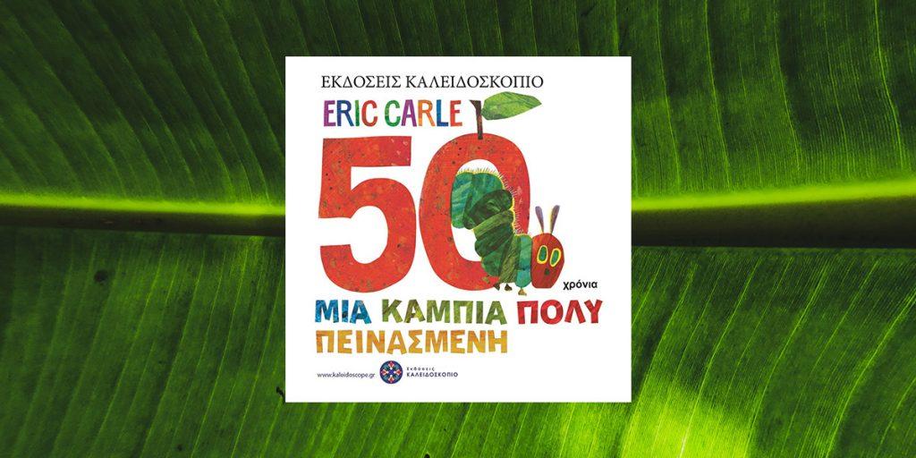 Παρουσίαση βιβλίου: «Μια κάμπια πολύ πεινασμένη»