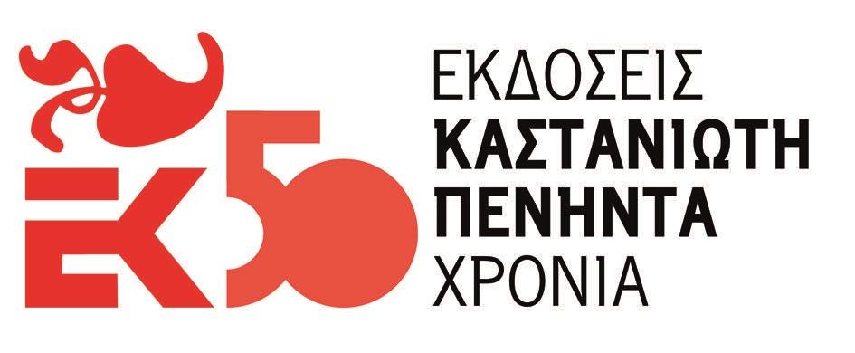 Αφιέρωμα στα 50 χρόνια των εκδόσεων Καστανιώτη