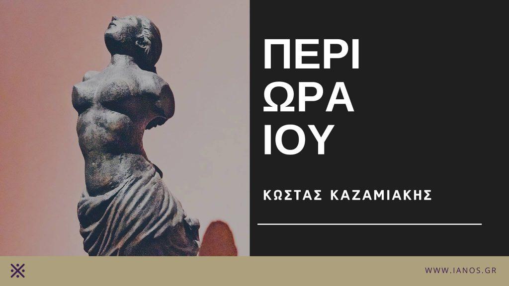 O Κώστας Καζαμιάκης συνομιλεί με τον συγγραφέα Νίκο Ψιλάκη