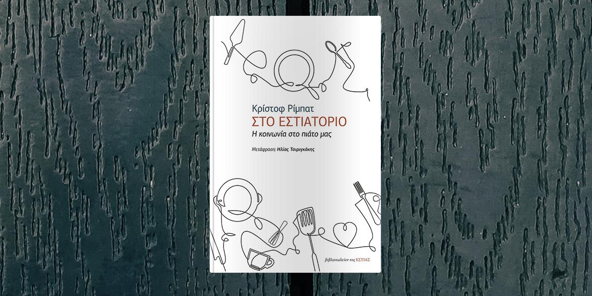 Παρουσίαση βιβλίου: «Στο εστιατόριο»